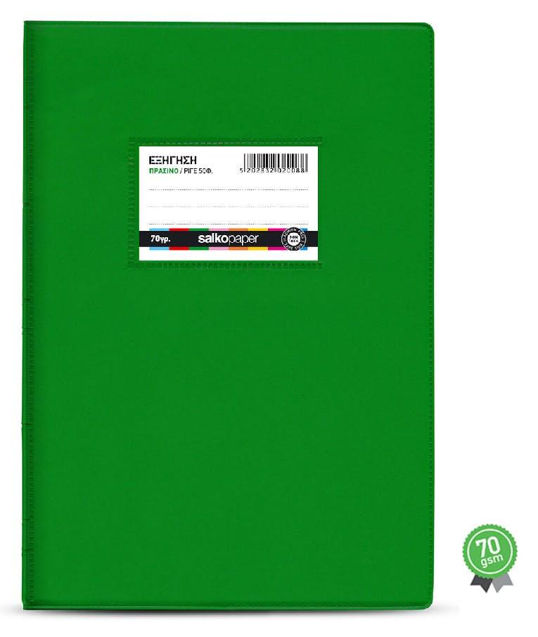 Τετράδιο Εξήγηση 50 φύλλων Β5 17Χ25 Ριγέ  Πράσινο (με πλαστικό κάλυμα) SALKO 2008