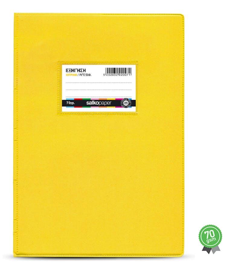 Τετράδιο Εξήγηση 50 φύλλων 17x25 B5 Ριγέ  Κίτρινο (με πλαστικό κάλυμα) SALKO 2007