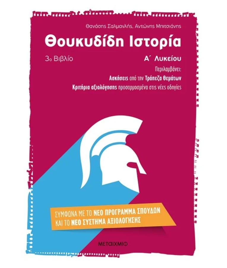 Θουκιδίδη Ιστορία Α΄Λυκείου 3ο Βιβλίο Θανάσης Σαλμανλής-Αντώνης Μπιτσιάνης Εκδόσεις Μεταίχμιο 6725