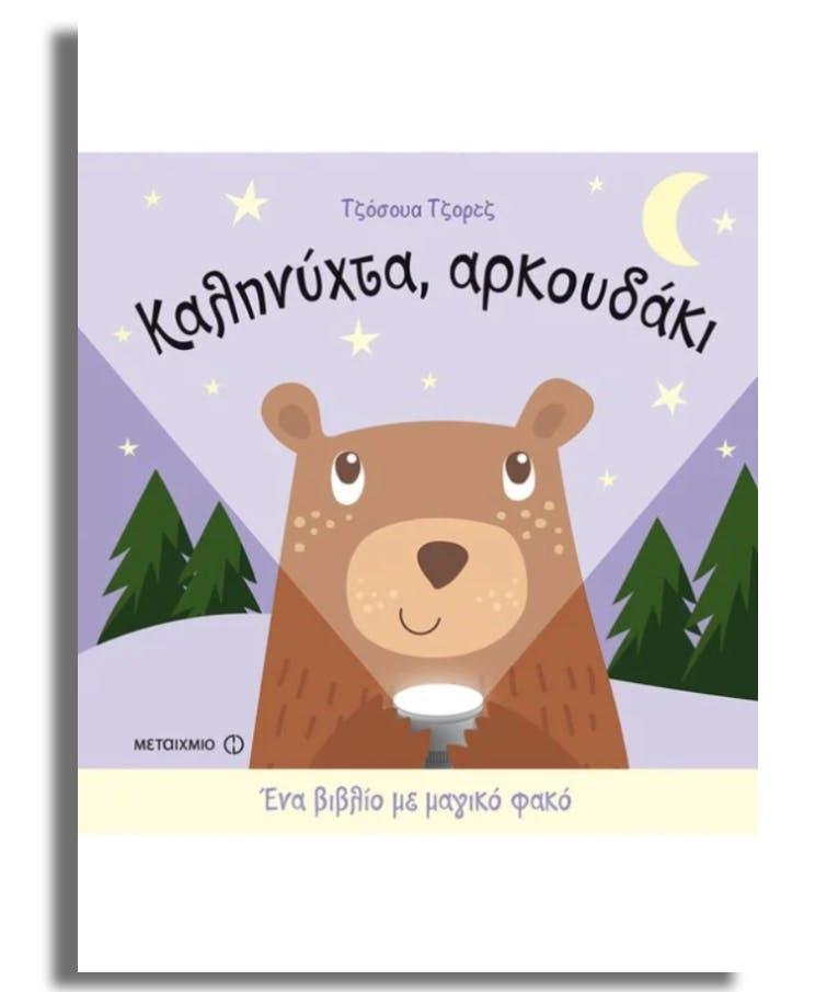 Καληνύχτα Αρκουδάκι - Ένα Βιβλίο με Μαγικό Φακό  Joshua George Εκδόσεις Μεταίχμιο 81862