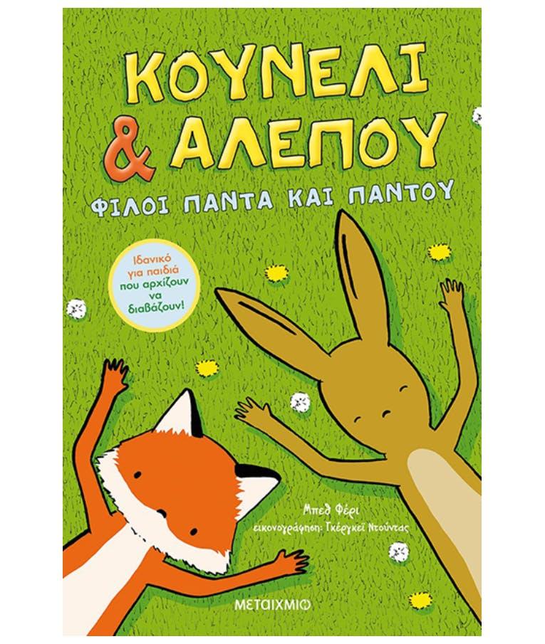 Κουνέλι και Αλεπού: Φίλοι για Πάντα ΜΕΘ ΦΕΡΙ  εκδόσεις