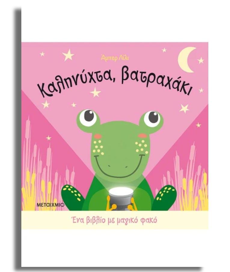 Καληνύχτα Βατραχάκι - Ένα Βιβλίο με Μαγικό Φακό   Amber Lily  Εκδόσεις Μεταίχμιο 82651