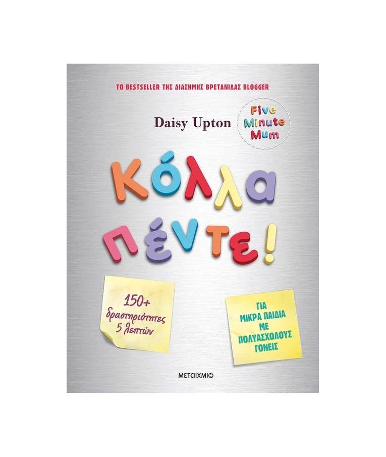Κόλλα Πέντε! 150 Δραστηριότητες για Μικρά Παιδιά με Πολυάσχολους Γονείς Daisy Uptom  Εκδόσεις Μεταίχμιο 82748