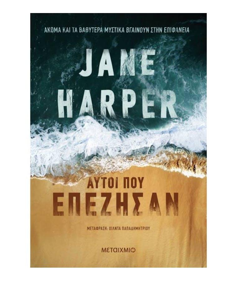 Αυτοί που επέζησαν  Jane Harper Εκδόσεις Μεταίχμιο 82589
