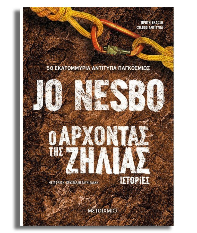 O Άρχοντας Της Ζήλιας - Ιστορίες Jo Nesbo Εκδόσεις Μεταίχμιο 82674