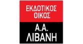 ΛΙΒΑΝΗ idaiabookstore.gr