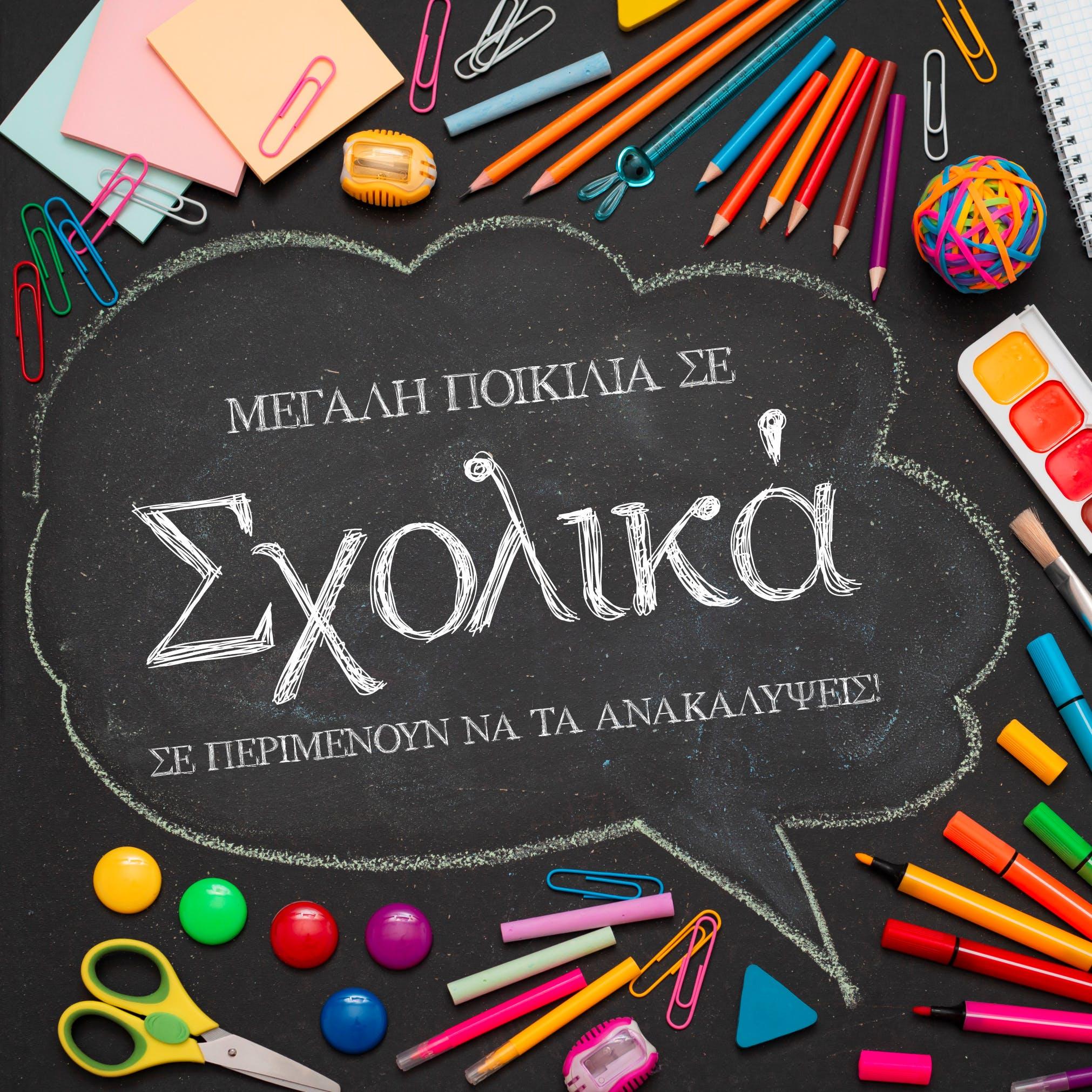 Σχολικά